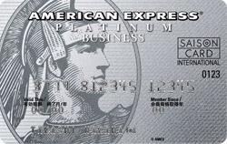 セゾンプラチナ・ビジネス・ アメリカン・エキスプレス・カード